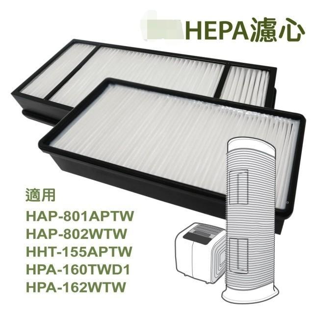 Honeywell原廠Hepa濾心HRF-H1(HHT-155APTW)