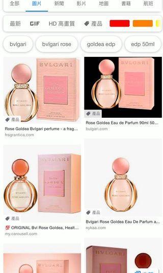 Bvlgari 玫瑰香水