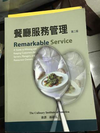 餐廳服務管理