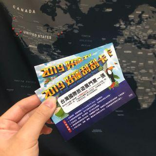 🚚 2019/8/23-25旅展門票兩張