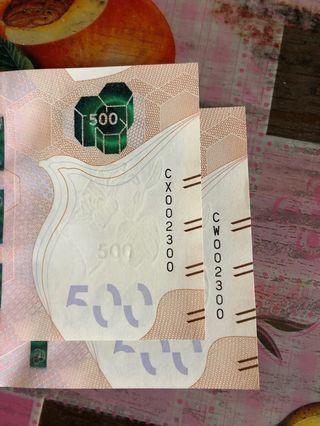 港幣500元同號不同字