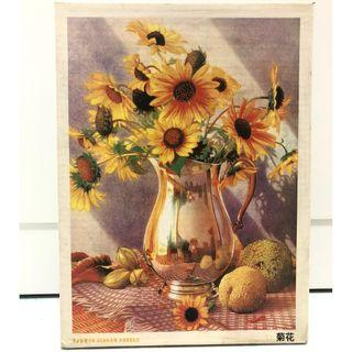 300 piece jigsaw puzzle (sunflowers in a vase)