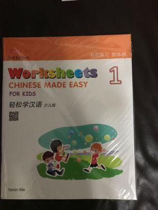 Chinese Exercise for kids  中文練習