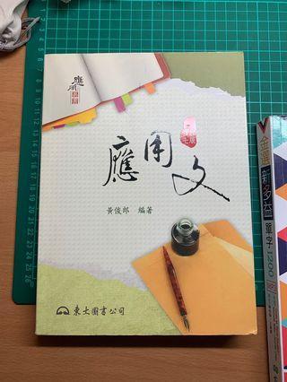 🚚 國文課本 應用文