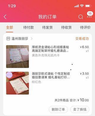 淘寶溫州微麗䔋囍帖樣本 囍帖sample
