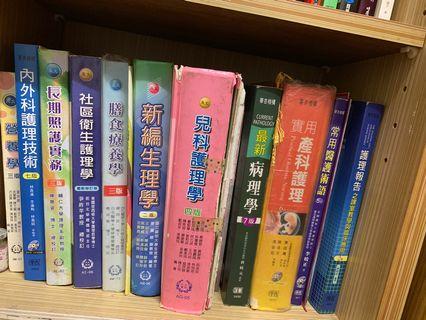 護理相關書籍