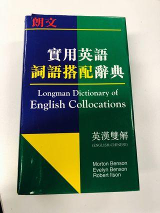 朗文實用英語詞語搭配辭典 Longman Dictionary of English Collocations