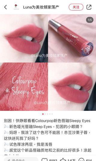 Colourpop sleepy eyes 液體唇膏