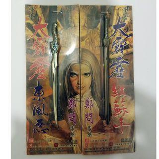Collection - 鄭問 大霹靂 兵器系列 紅蘇手