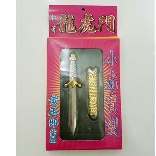 Collection - 黃玉郎 新著龍虎門 兵器系列 小虎寶劍