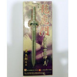 Collection - 黃玉郎 新著龍虎門 兵器系列 老祖宗神兵
