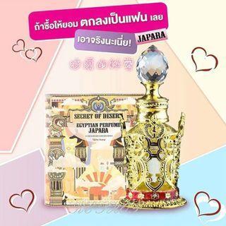 泰國Japara精油香水系列 -一千零一夜 1001 Night