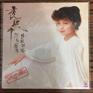 徐小鳳-夜風中 黑膠唱片