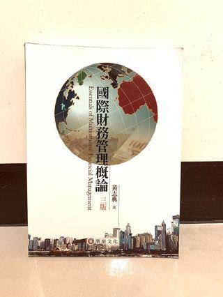 🚚 國際財務管理概論 三版