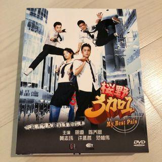 Taiwan drama - my best pals