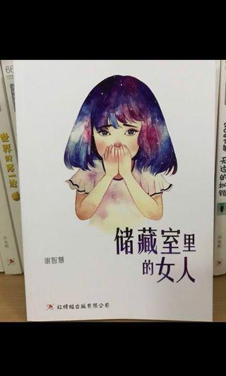 🚚 children's chinese novel book 储藏室里的女人
