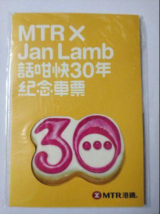2009年 MTR 港鐵 x Jan Lamb 咁快30年 紀念車票