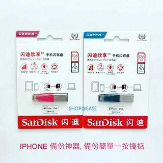 SanDisk iXpand USB Apple Lightning 2in1 OTG 手指 隨身U盤 原廠認證 MFI iPhone iPad OTG iOS 128GB