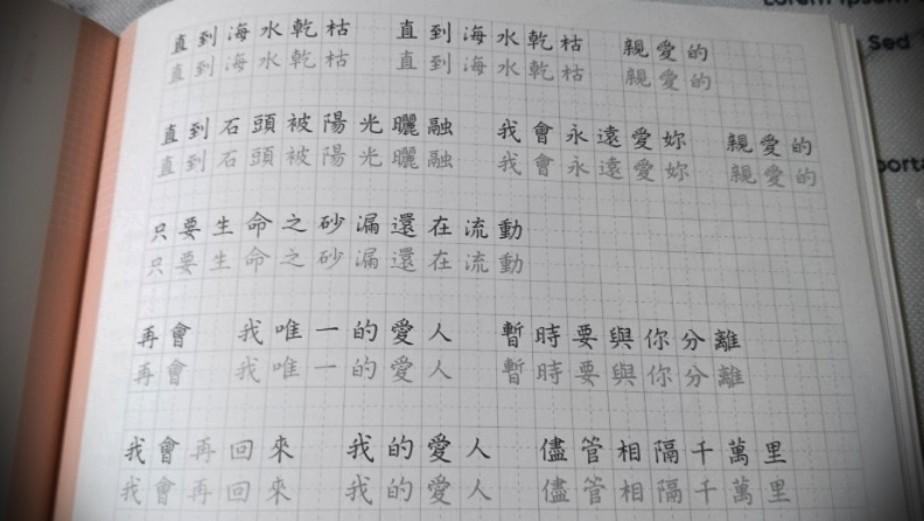 鋼筆習字 Love Poems with Fountain Pen