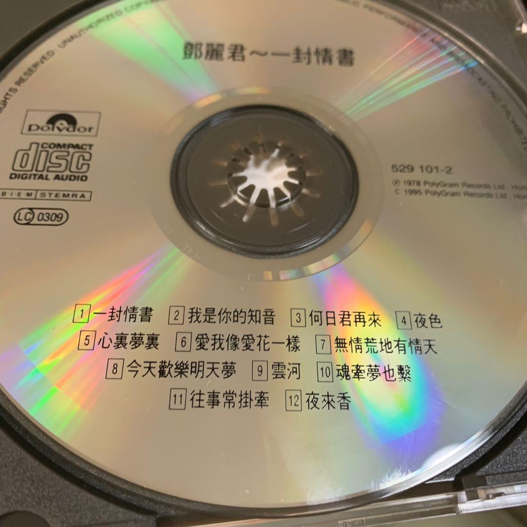 鄧麗君CD 一封情書+愛像一首歌