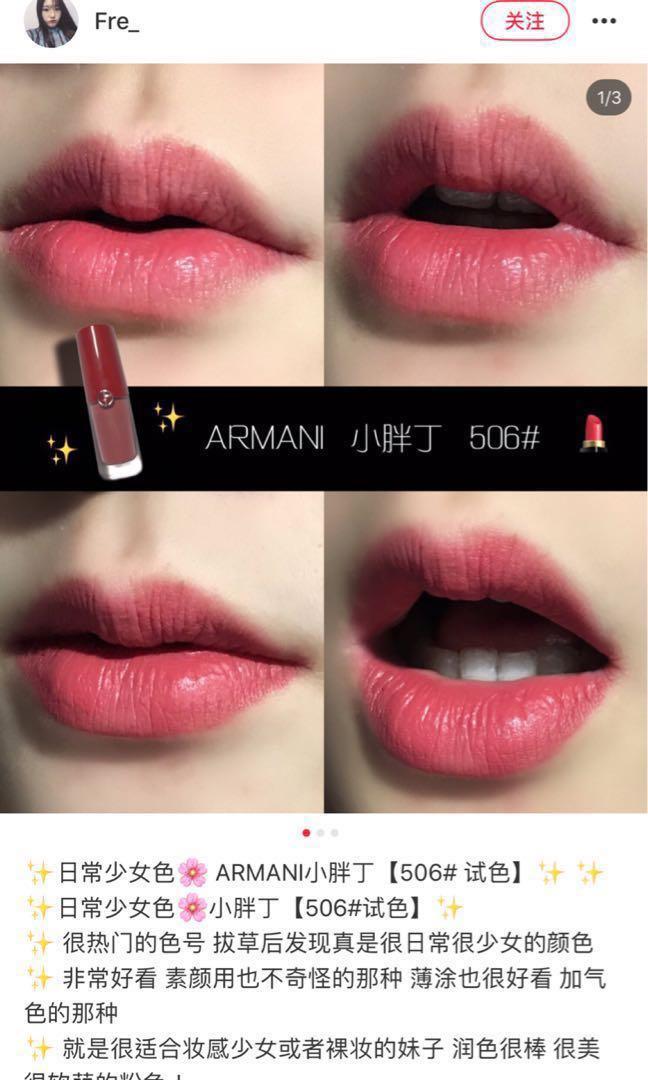 Giorgio Armani 小胖丁#506