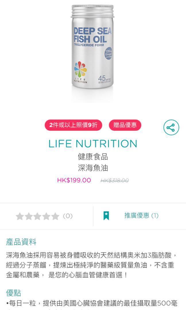 Life nutrition 深海魚油fish oil 60粒日期2021