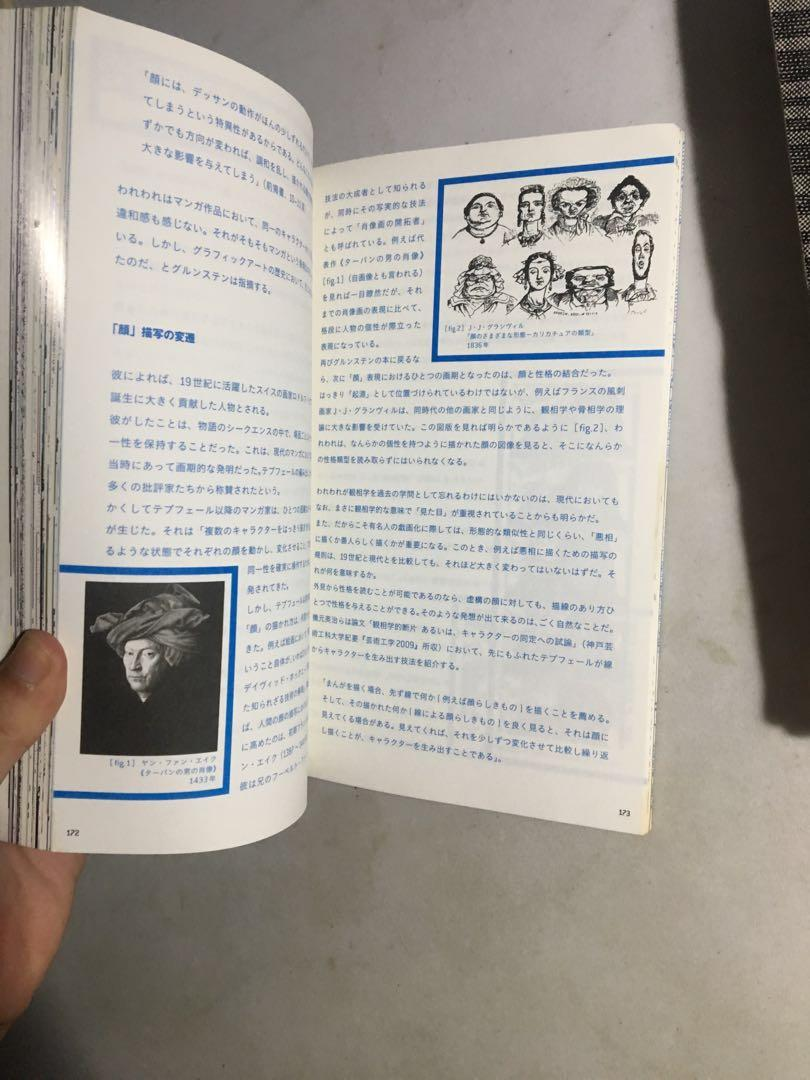 Manga Realities: Exploring the Art of Japanese Comics Today (published by the Japan Foundation Philippines)