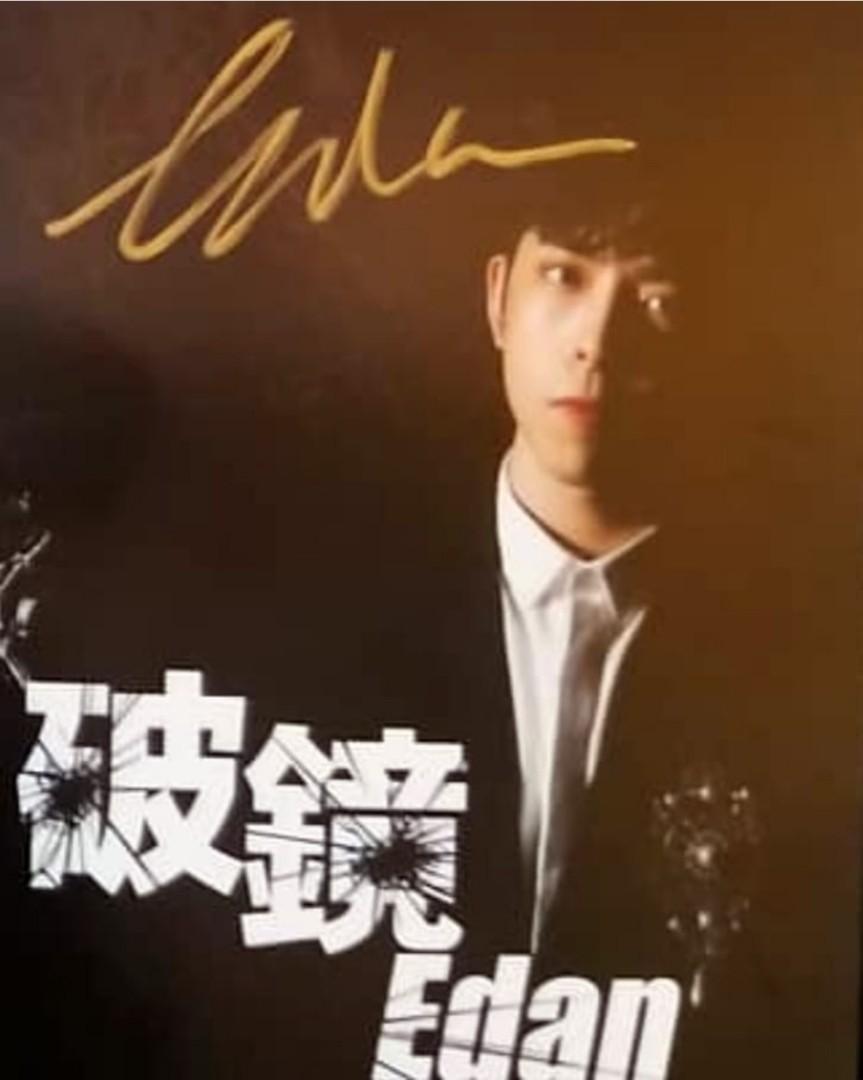 Mirror 男團 Edan Lui 呂爵安 <破鏡> 親筆簽名紀念卡