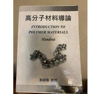 物理化學+高分子材料導論 講義 郭紹偉教授編著