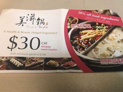 Beauty in the pot/美滋锅  $30off voucher
