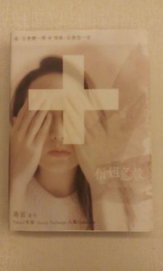 現代兩性心理 書籍 網絡作家 港姐 著 點子出版 <信姐急救> 一本