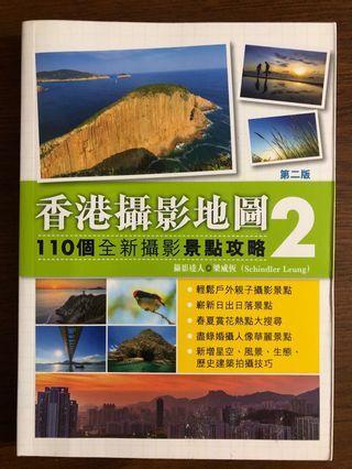 香港攝影地圖(2)──110個全新攝影景點攻略
