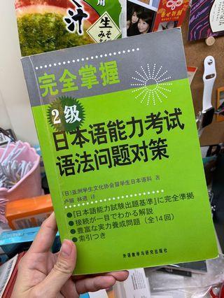 [日語] 完全掌握 2級日本語能力考試語法問題對策