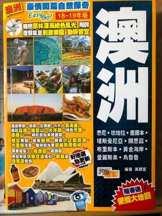 澳洲旅遊書 (書本極新)