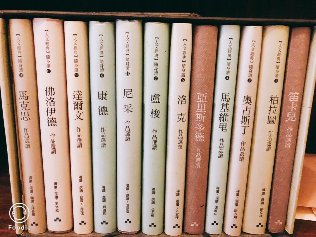 誠品10週年紀念套書/人文經典/哲學家