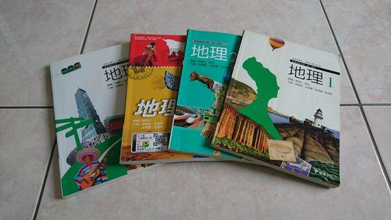 高中地理課本1~4冊