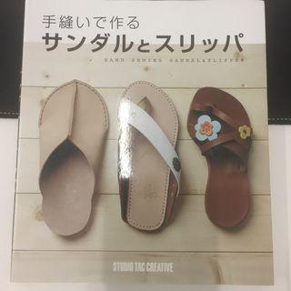 手縫皮拖鞋教學 (日本版)