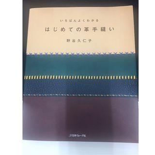 手縫皮袋教學連紙樣 (日本版)