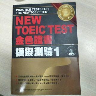 🚚 多益金色證書模擬測驗(聽+閱,共3回)