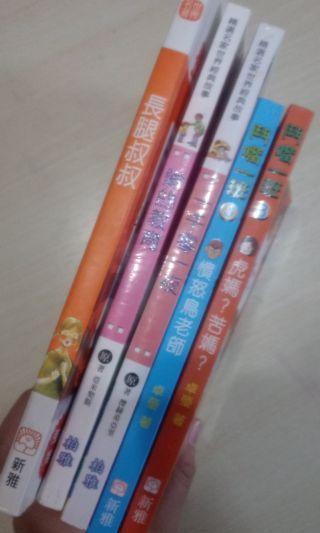 小學時期小說