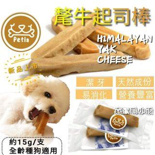 🚚 Petia 🐮氂牛起司棒 乳酪條 牛奶棒 👅啃咬潔牙棒  寵物零食 狗狗零食  XXS 小型犬🐕隨手包  攜帶方便