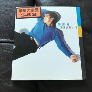 許志安 驚喜交集17首 CD