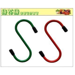🚚 {綠花緣} S型掛鉤 - 10cm