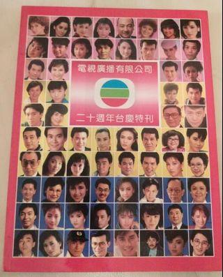 [TVB] 電視廣播有限公司 二十週年台慶特刊
