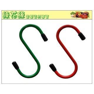 🚚 {綠花緣} S型掛鉤 - 15cm