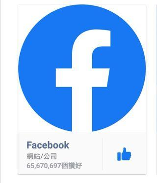 Facebook互相交換讚好 like 及代比賽作品投票