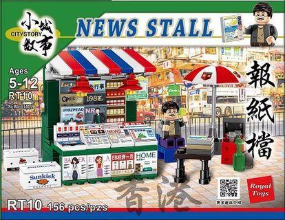 全新小城故事積木~報紙檔(156塊~RT10) City Story - News Stall (156 Pcs/Pzs)