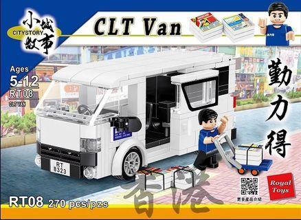 全新小城故事積木~勤力德(270塊~RT08) City Story - CLT Van (270 Pcs/Pzs)