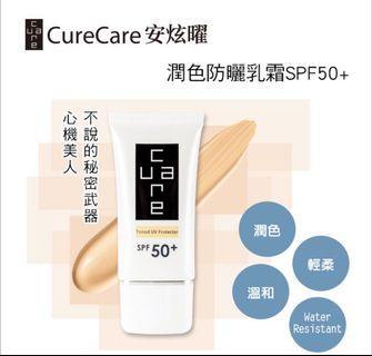 🚚 【CureCare 安炫曜】潤色防曬乳霜 SPF50+