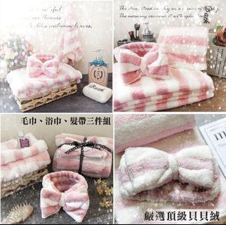 柔軟生活浴巾三件組-條紋粉$1100免運